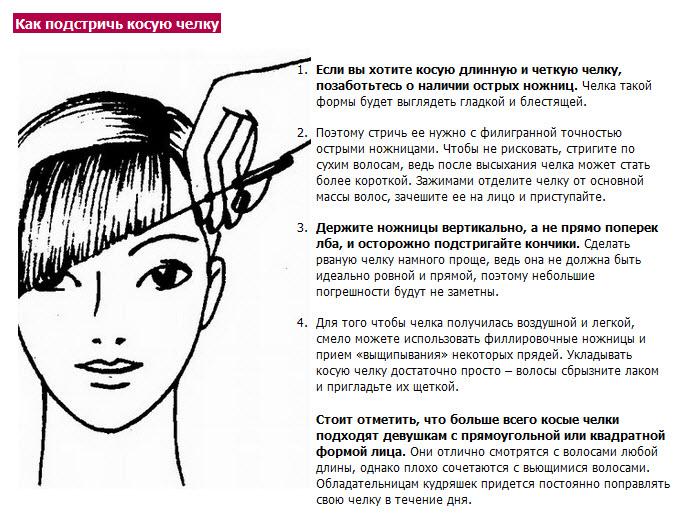 Как стричь косую челку самой себе: инструкция