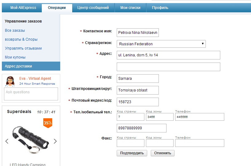 Как Заказать На Алиэкспресс Пошаговая Инструкция На Русском С Телефона - фото 4