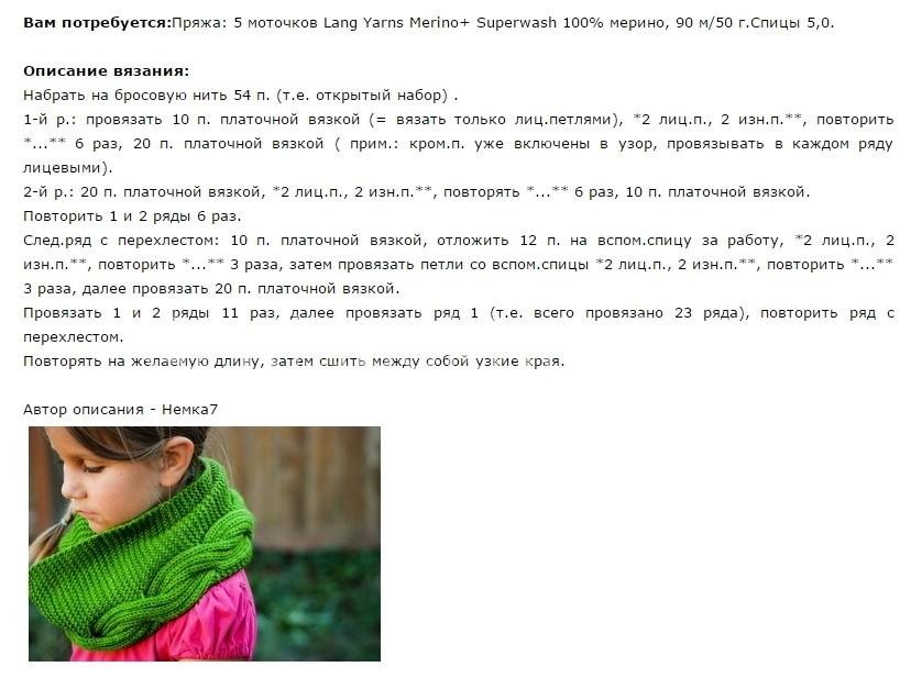 Схема вязания снуда спицами детский 555