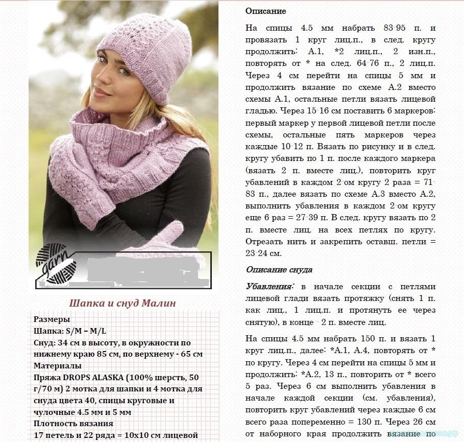 Снуд спицами для девочки схемы вязания новинки 2018
