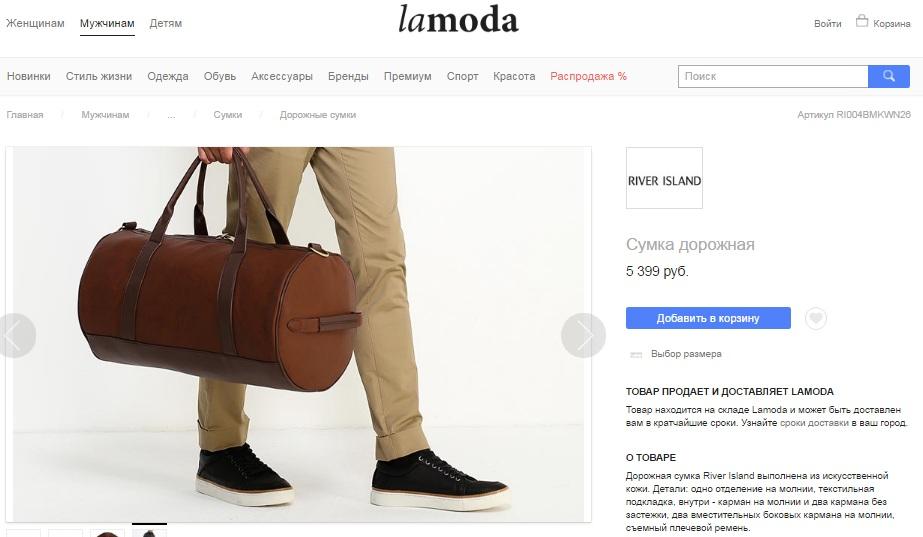 Ламода В Спб
