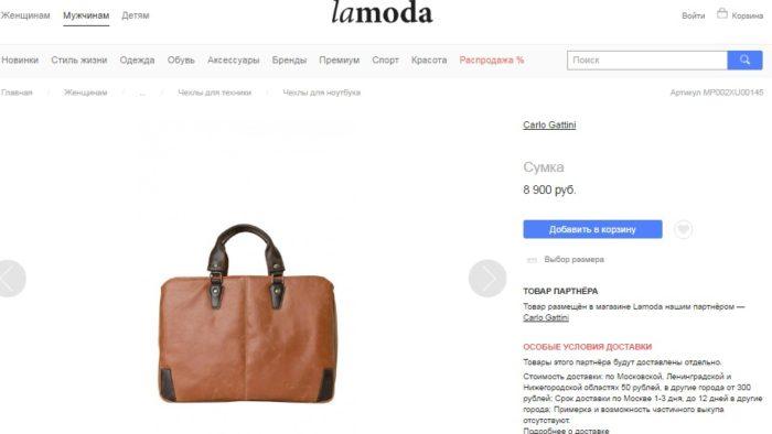 Ламода Сумки