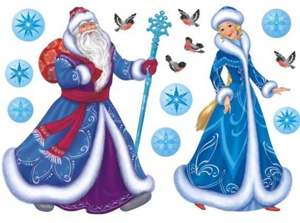 картинки дед мороз и снегурочка