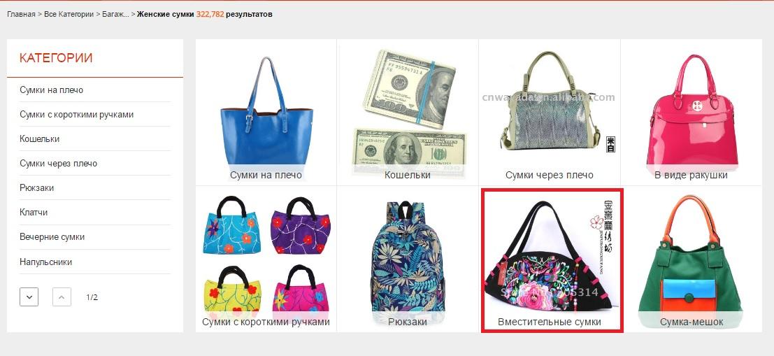 Распродажа женских сумок на алиэкспресс