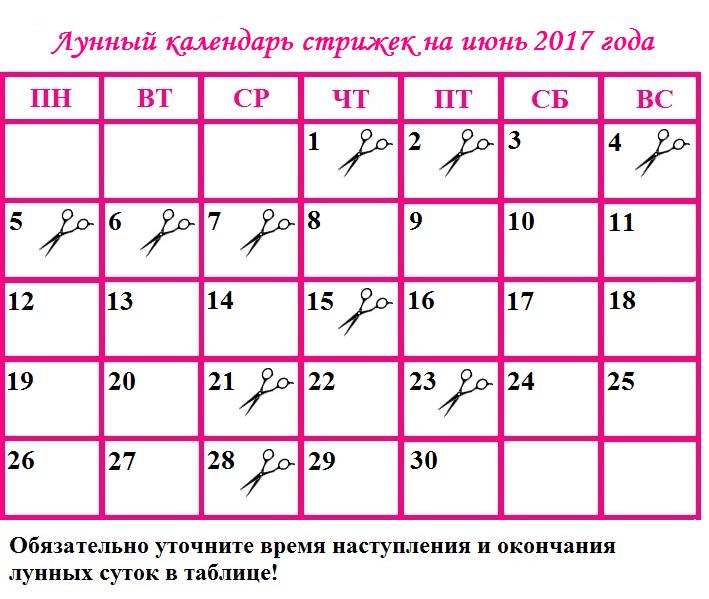 Производственный календарь на шестидневную неделю на 2017 год