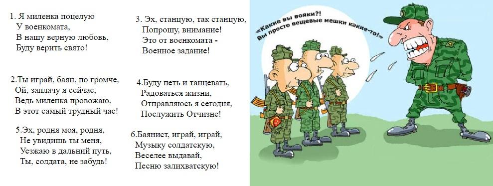 Поздравления в стихах для проводов в армию