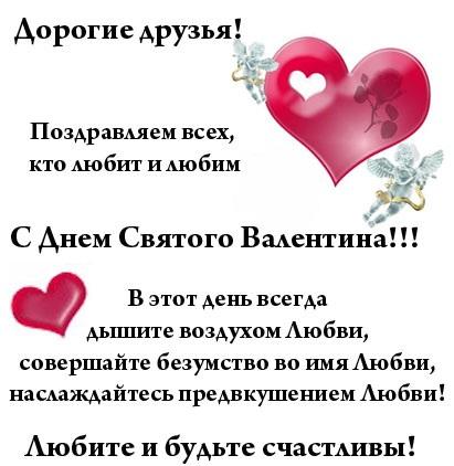 Поздравления в день святого валентина короткие друзьям прикольные