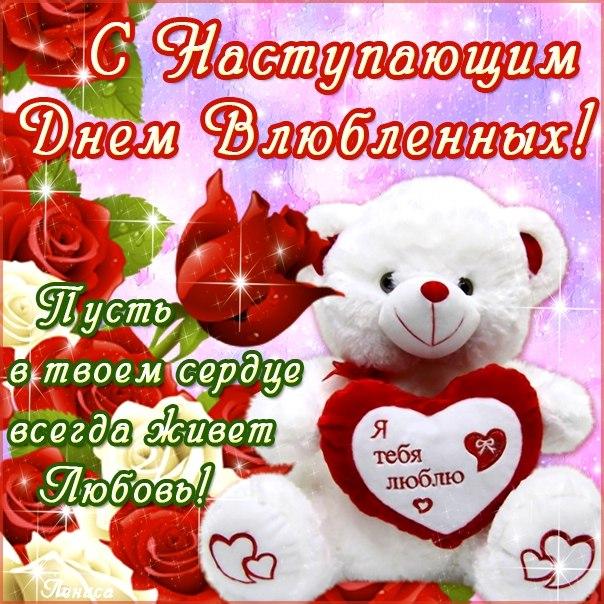 С днём валентина поздравления девушку с