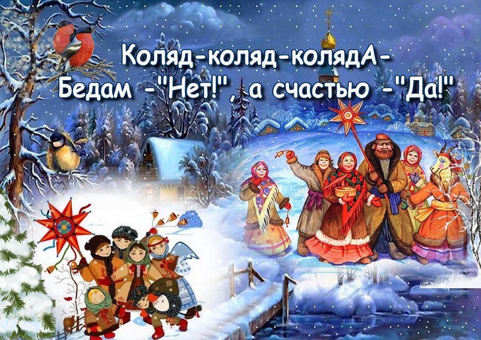 Поздравление святки праздник