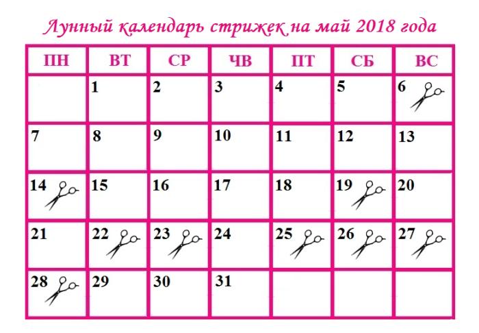 что-нибудь лунный календарь стрижек на ма работа, знаете куда