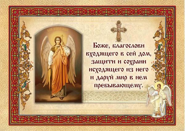 Молитва иконы ключ разумения