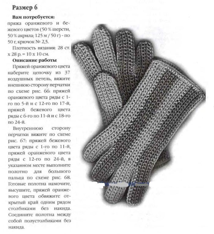 перчатки крючком схемы и описание