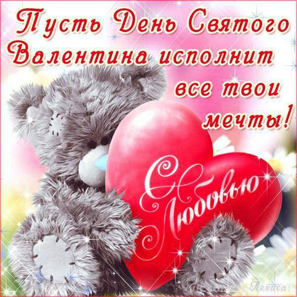 http://babyben.ru/images/babyben/2016/12/s_dnem_valentina-13.jpg