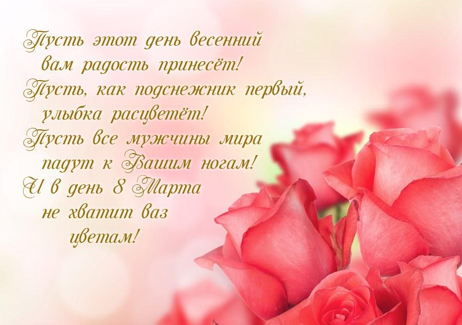 Стих к поздравлению цветы 281
