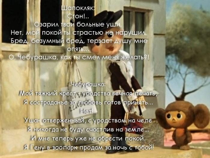 Слова Чебурашки и Шапокляк