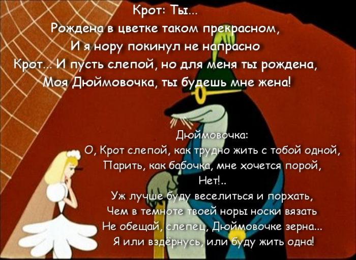 Слова Крота и Дюймовочки.