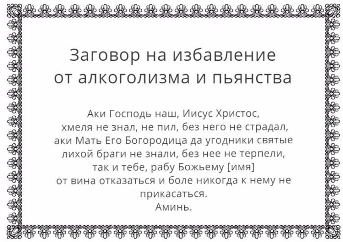 Загоиоры от алкоголизма кодировка в Москве от алкоголизма цена