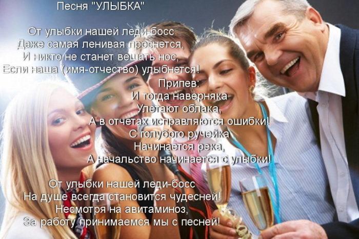 """Песня-переделка для начальницы к 8 марта """"Улыбка"""""""