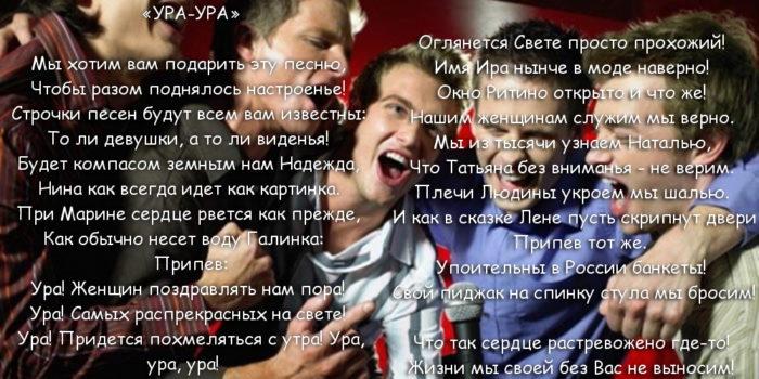 """Песня-переделка к 8 марта """"Ура-ура"""""""