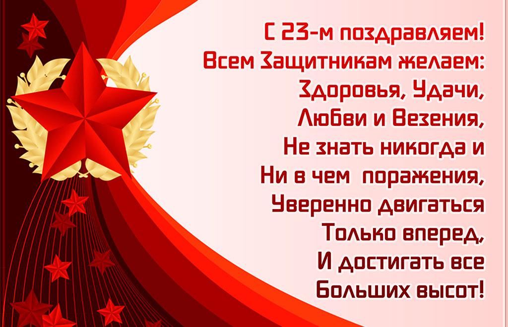 pozdravlenie_s_23_fevralja