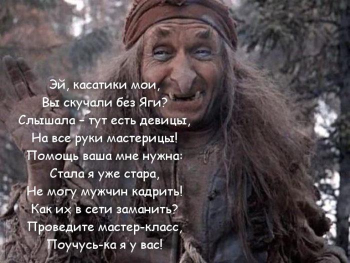 Слова Бабы Яги