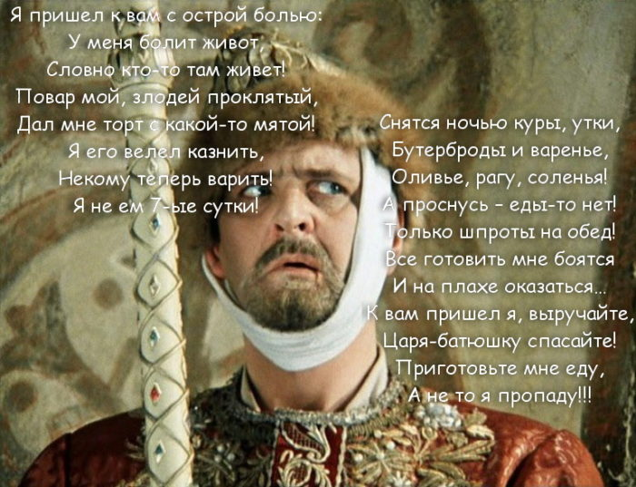 Слова Царя