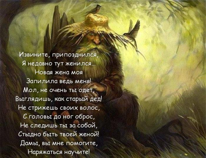 Слова Лешего.