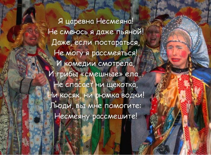 Слова Принцессы Несмеяны.