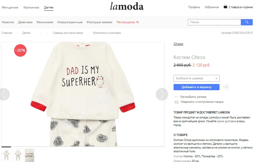 Сайт Lamoda