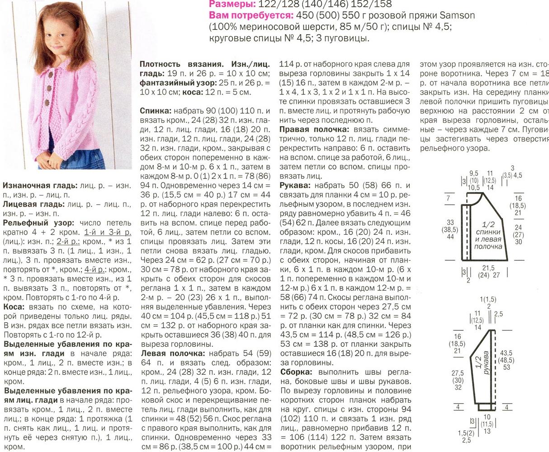 Вязание на спицах для подростков модели описание