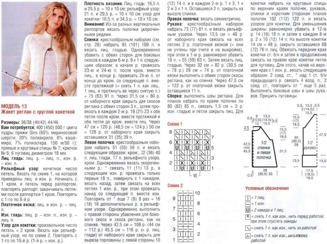 Описание вязания регланом 178