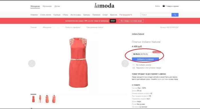 8b15d7d5ff9df Как заказать на Ламода одежду и обувь с примеркой? Интернет магазин ...