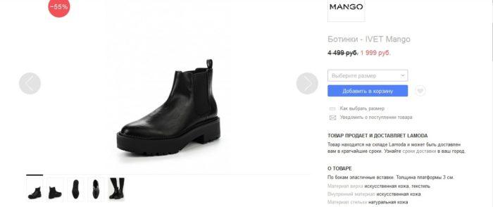 Мужская обувь ламода каталог