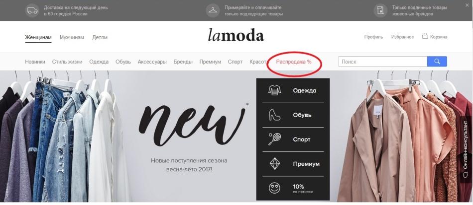 Lamoda Распродажа