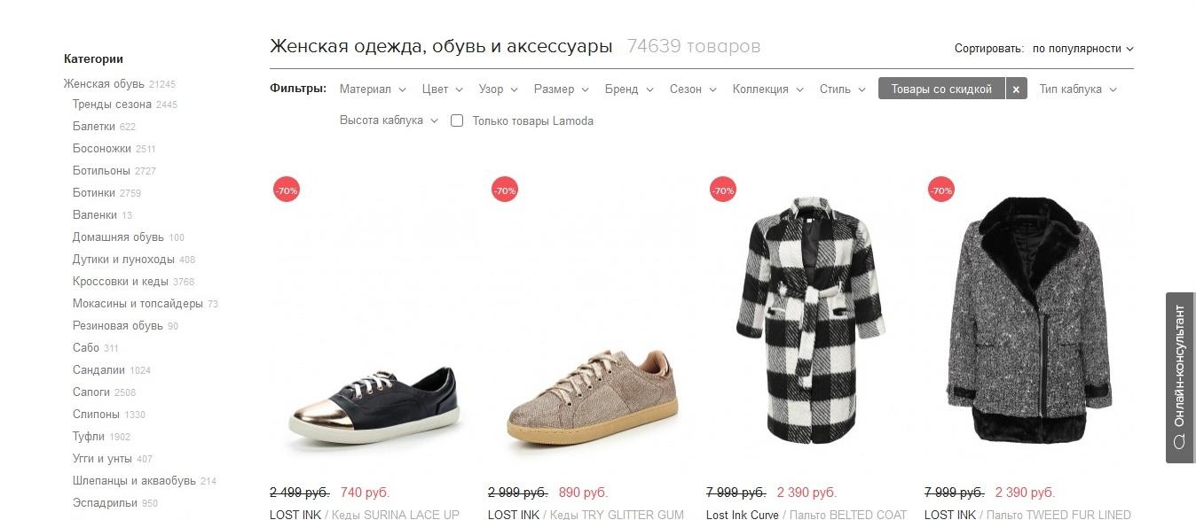 Ла Мода Интернет Магазин Женской Одежды Каталог