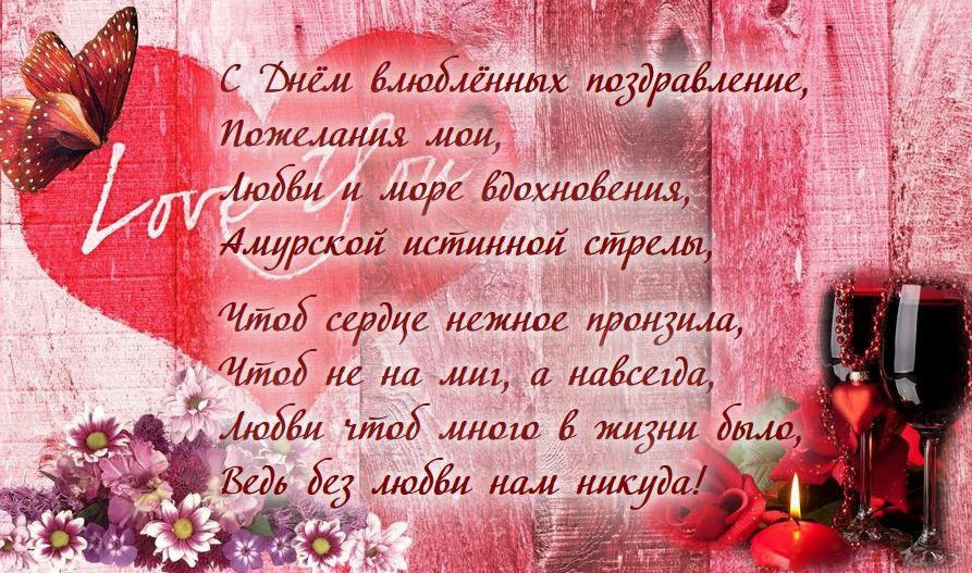 Поздравления с днем валентина девушке своими 914