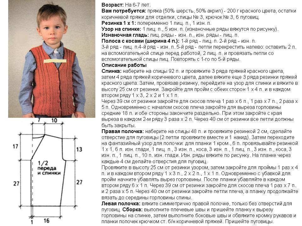 Вязание спицами жилет мальчику 2 года 93