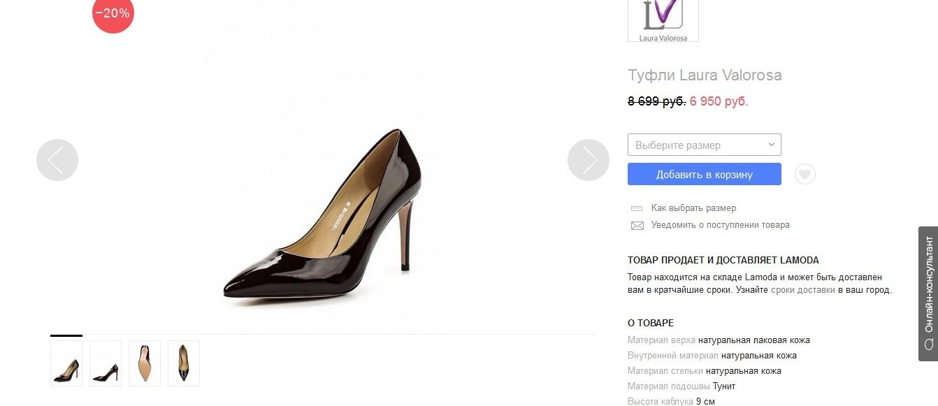 Ла Мода Обувь