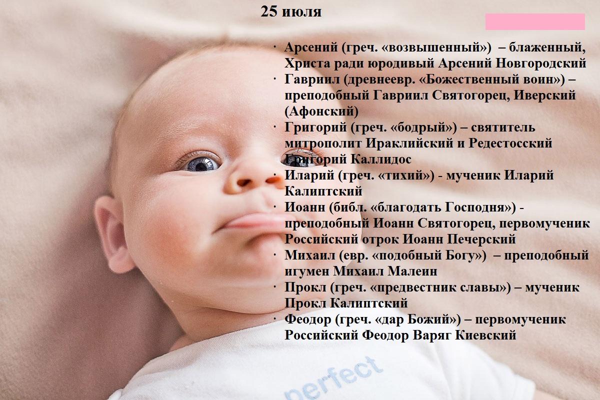 Как выбрать имя для мальчика родившегося в 2018 году