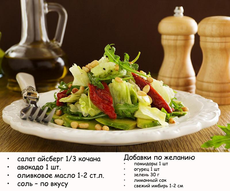 Салат с айсбергом и тунцом рецепт с