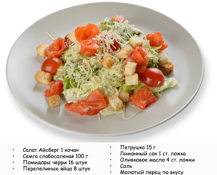 Салат с капустой айсберг рецепт с фото