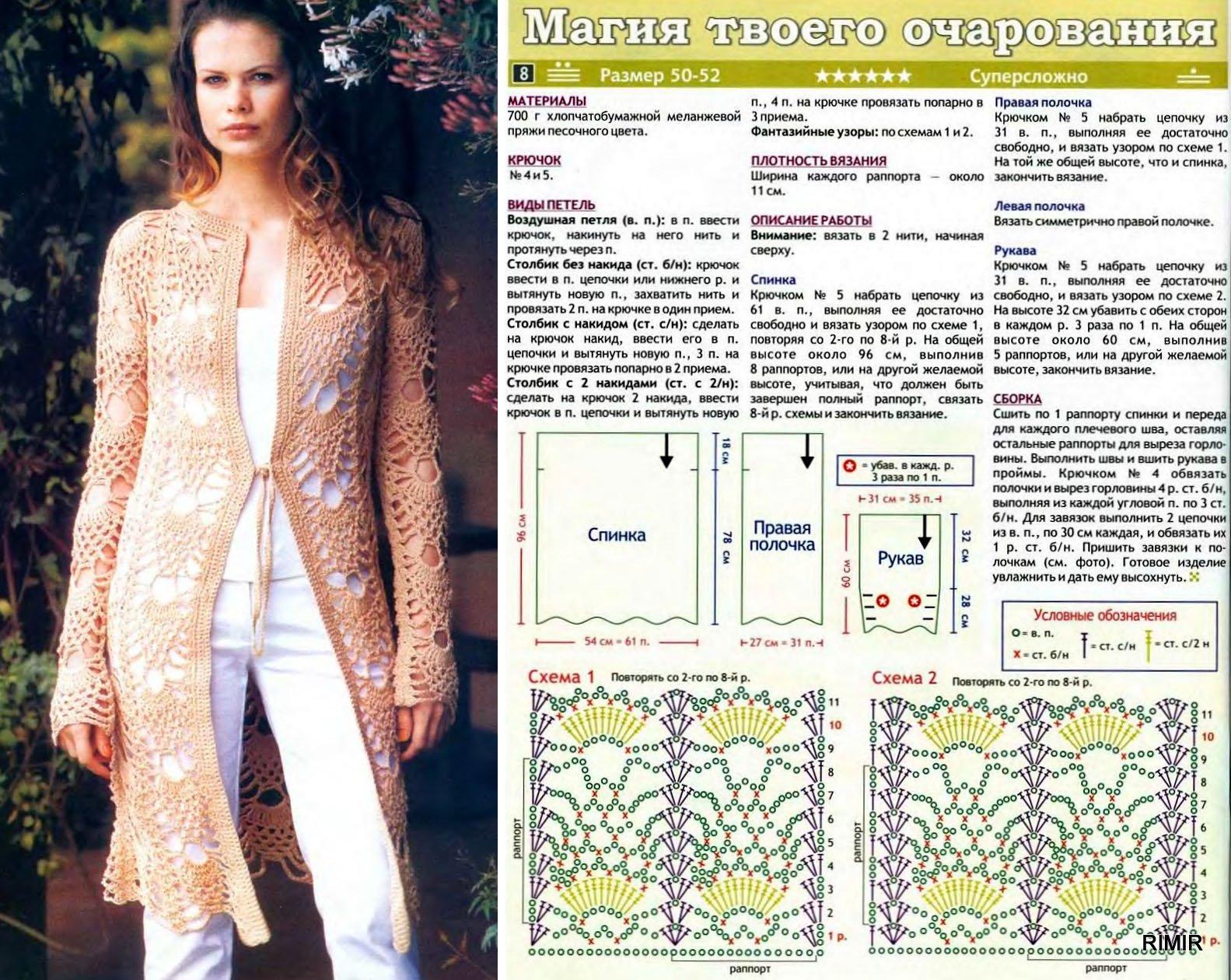 Летние пальто крючком схемы и описание