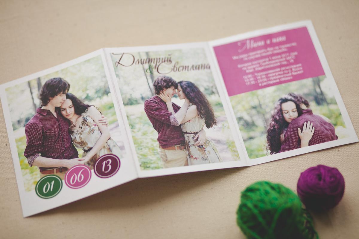 Открытка на свадьбу с фотографией