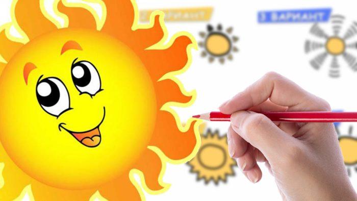 Как нарисовать самостоятельно солнце?