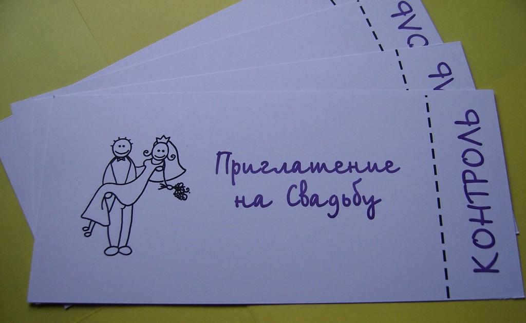 Оригинальные открытки приглашения на свадьбу