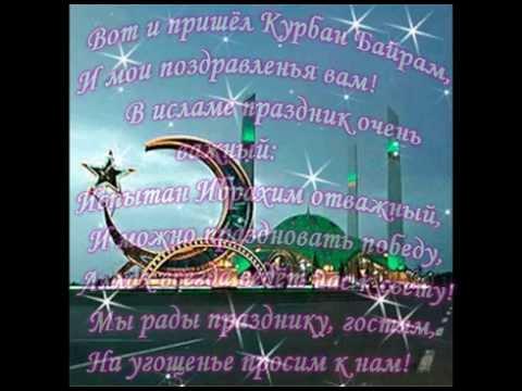 Поздравление с Курбан Байрам в стихах: 5.