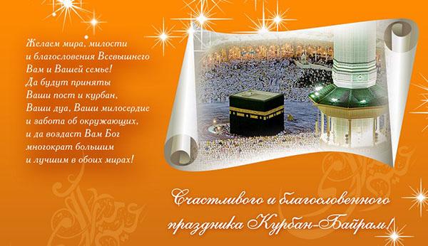 Тексты поздравления башкирском языке