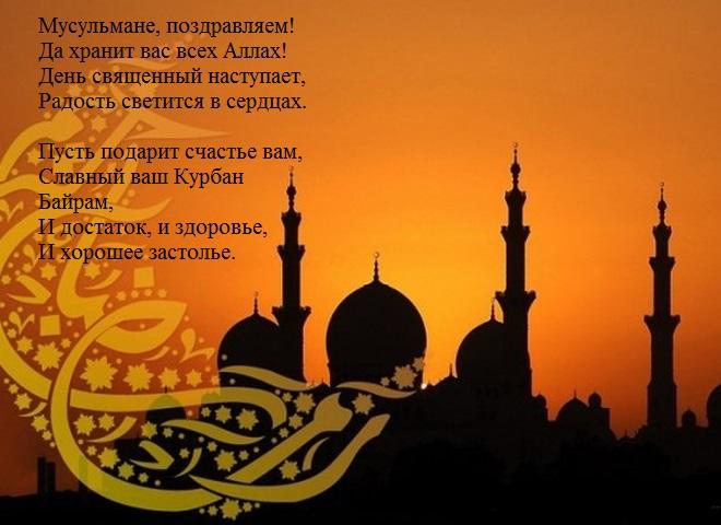 Поздравление с Курбан Байрам в стихах: 2.