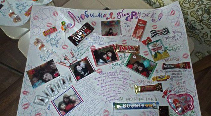фото плаката подруге на день рождения