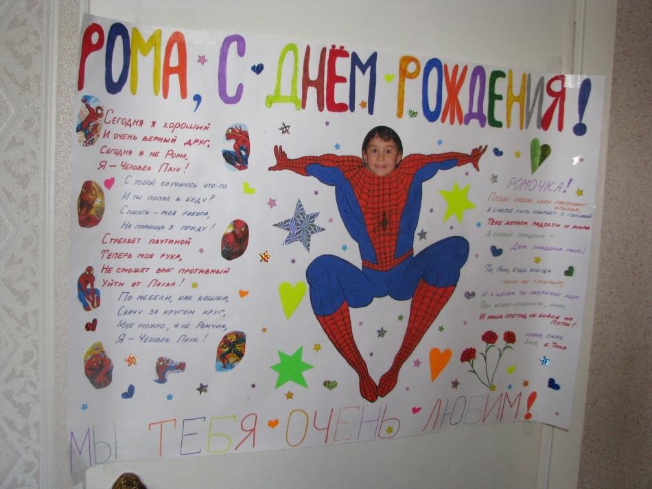 Идеи для плаката на день рождения брату своими руками